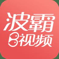 波霸视频app下载_波霸视频app最新版免费下载