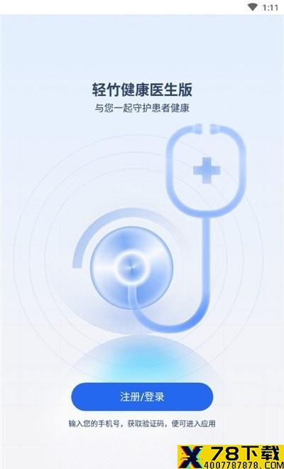 轻竹健康app下载_轻竹健康app最新版免费下载