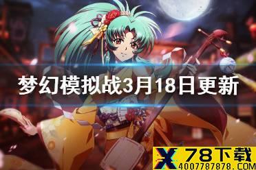 《梦幻模拟战》3月18日更