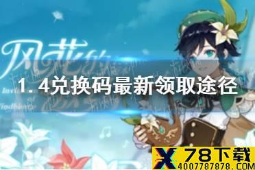 《原神手游》1.4兑换码最