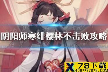 《阴阳师》寒绯樱林不击败