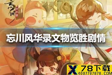 《忘川风华录》文物览胜剧