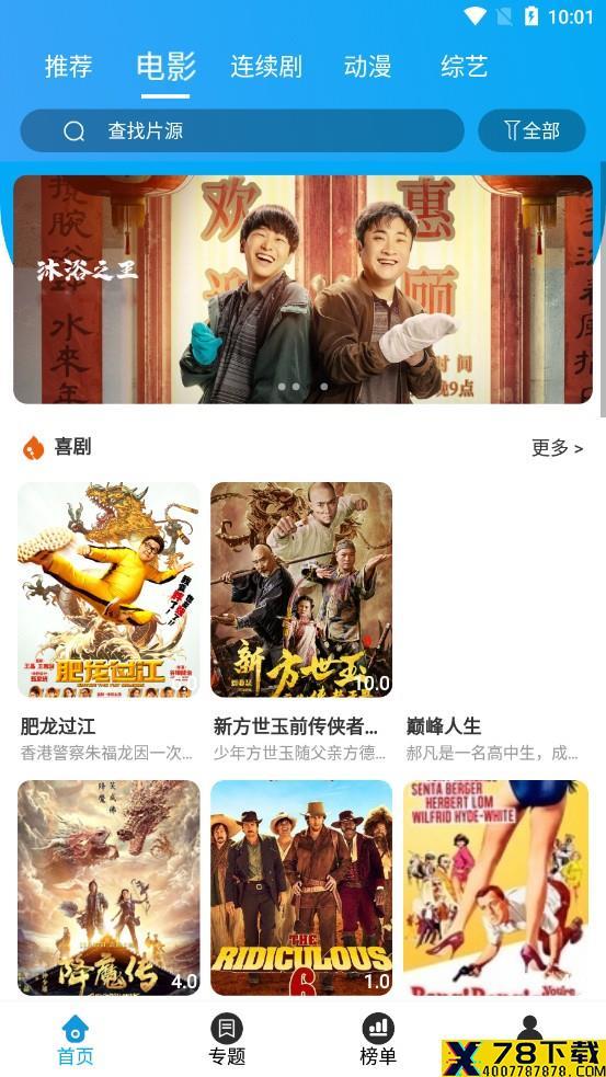 四虎虎影院app下载_四虎虎影院app最新版免费下载
