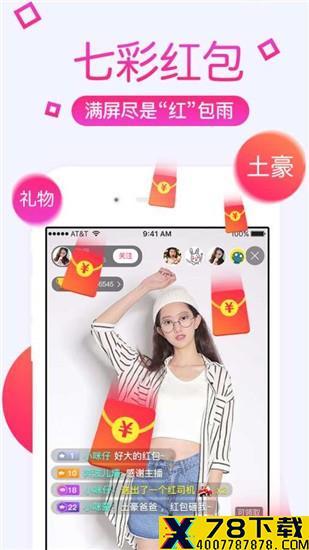 彩虹直播app下载_彩虹直播app最新版免费下载