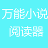 万能小说阅读器app下载_万能小说阅读器app最新版免费下载