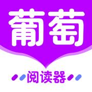 葡萄全本阅读器app下载_葡萄全本阅读器app最新版免费下载