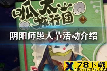 《阴阳师》愚人节活动介绍