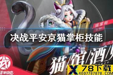 《决战平安京》猫掌柜技能