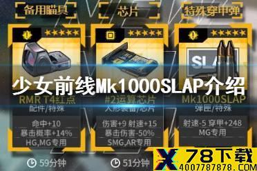 《少女前线》Mk1000SLAP怎