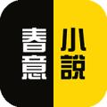 春意小说app下载_春意小说app最新版免费下载