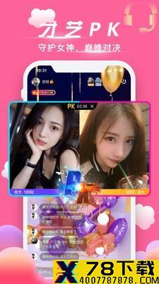 秀秀直播app下载_秀秀直播app最新版免费下载