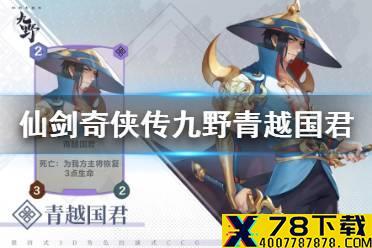 《仙剑奇侠传九野》青越国