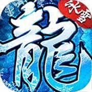 冰雪高爆版手游下载_冰雪高爆版手游最新版免费下载