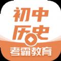 考霸初中历史app下载_考霸初中历史app最新版免费下载