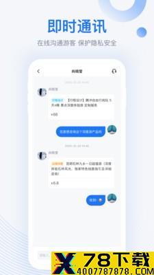 达人游app下载_达人游app最新版免费下载
