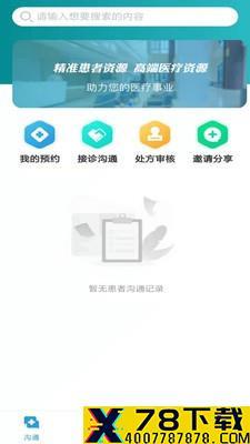 医友佳app下载_医友佳app最新版免费下载