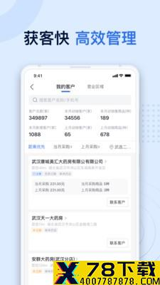 药帮帮app下载_药帮帮app最新版免费下载