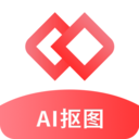 AI智能抠图
