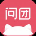 问团app下载_问团app最新版免费下载