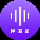 弹唱宝app下载_弹唱宝app最新版免费下载