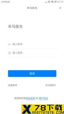 禾马医生app下载_禾马医生app最新版免费下载