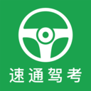 速通驾考app下载_速通驾考app最新版免费下载