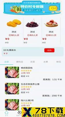 时达优选app下载_时达优选app最新版免费下载