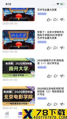 糖心柯德动漫app下载_糖心柯德动漫app最新版免费下载