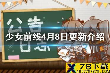 《少女前线》4月8日更新