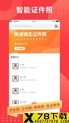 证件照随手拍app下载_证件照随手拍app最新版免费下载