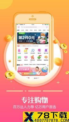 返佣日记app下载_返佣日记app最新版免费下载