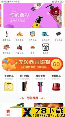 集采帮超app下载_集采帮超app最新版免费下载