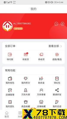 万扶商成app下载_万扶商成app最新版免费下载