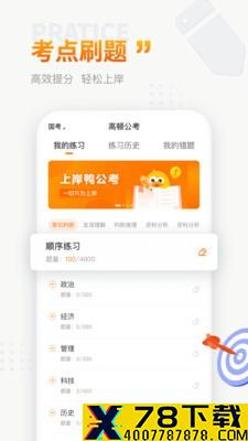 上岸鸭公考app下载_上岸鸭公考app最新版免费下载
