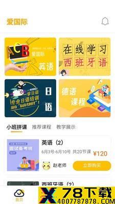 指尖学堂app下载_指尖学堂app最新版免费下载