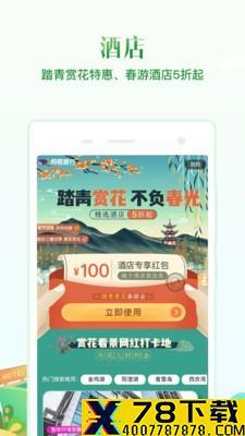 机票盲盒app下载_机票盲盒app最新版免费下载