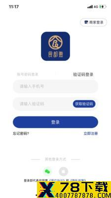 食都惠app下载_食都惠app最新版免费下载
