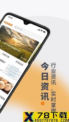 找粮app下载_找粮app最新版免费下载