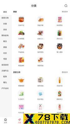 魔盒省钱app下载_魔盒省钱app最新版免费下载