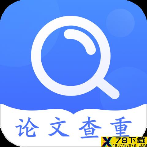 论文查重检测app下载_论文查重检测app最新版免费下载