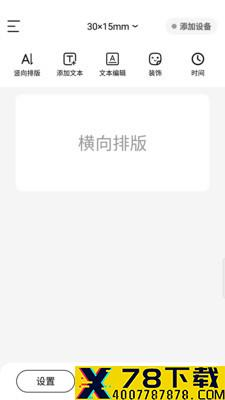 芯意贴app下载_芯意贴app最新版免费下载