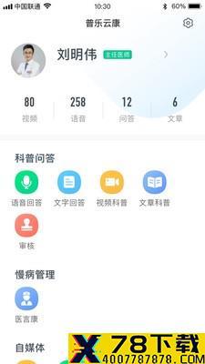普乐医生app下载_普乐医生app最新版免费下载