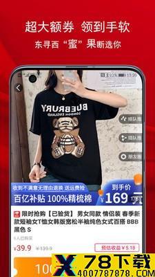 蜜果乐购app下载_蜜果乐购app最新版免费下载