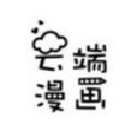 云端漫画app下载_云端漫画app最新版免费下载