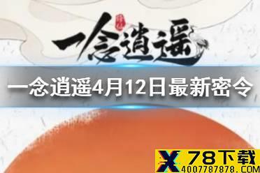 《一念逍遥》4月12日最新