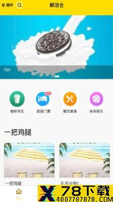 鲜活仓app下载_鲜活仓app最新版免费下载