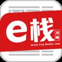 e栈攻略app下载_e栈攻略app最新版免费下载
