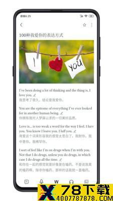 点学英语app下载_点学英语app最新版免费下载