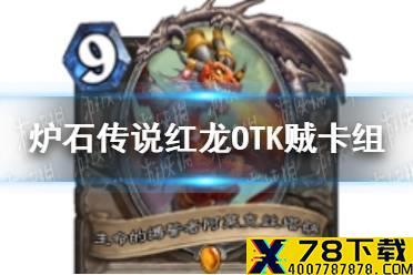 《炉石传说》红龙OTK贼卡
