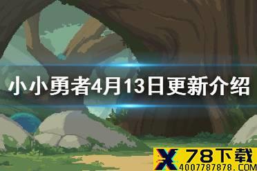 《小小勇者》4月13日更新